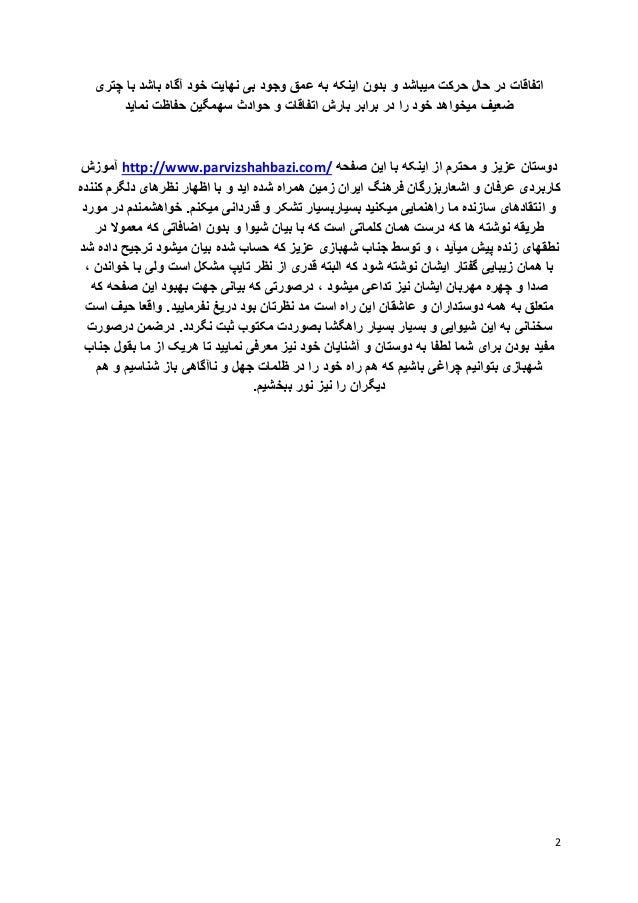 گنج حضور استاد  پرویز شهبازی تفسیر اشعار مولانا حافظ و دیگر شعرا Slide 2