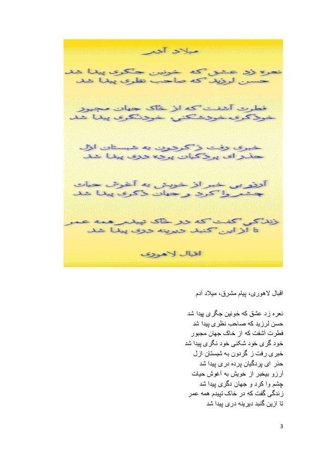 گنج حضور استاد  پرویز شهبازی تفسیر اشعار مولانا حافظ و دیگر شعرا Slide 3