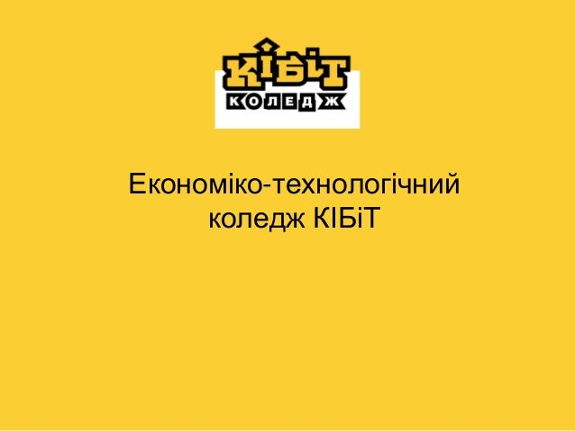 1 Економіко-технологічний коледж КІБіТ