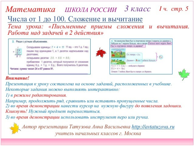 Математика ШКОЛА РОССИИ 3 класс I ч. стр. 5 Числа от 1 до 100. Сложение и вычитание Некоторые задания можно выполнять инте...