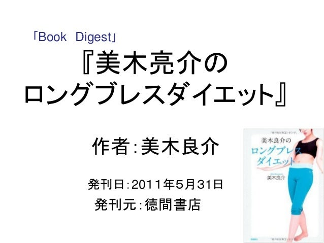 『美木亮介の ロングブレスダイエット』 作者:美木良介 発刊日:2011年5月31日 発刊元:徳間書店 「Book Digest」