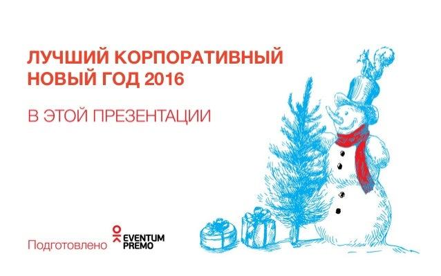 ЛУЧШИЙ КОРПОРАТИВНЫЙ НОВЫЙ ГОД 2016