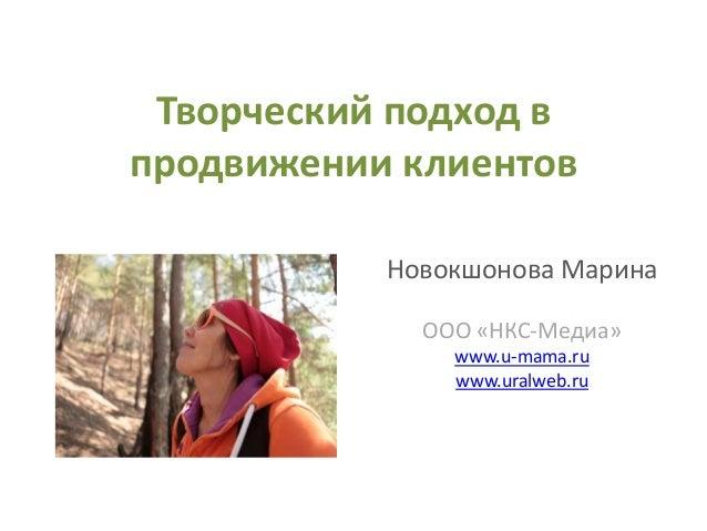 Творческий подход в продвижении клиентов Новокшонова Марина ООО «НКС-Медиа» www.u-mama.ru www.uralweb.ru