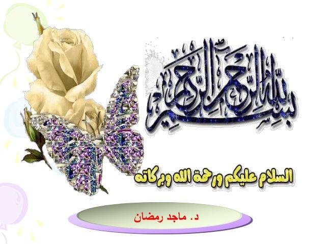 د. ماجد رمضان