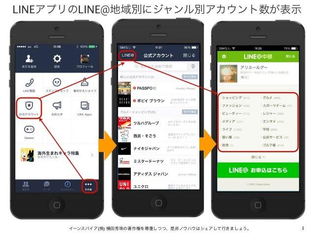 LINEアプリのLINE@地域別にジャンル別アカウント数が表示  イーンスパイア(株) 横田秀珠の著作権を尊重しつつ、是非ノウハウはシェアして行きましょう。1