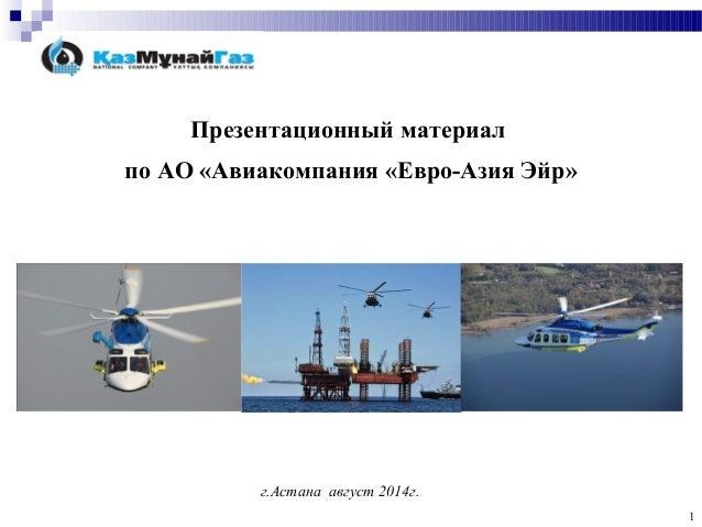1  Презентационный материал  по АО «Авиакомпания «Евро-Азия Эйр»  г.Астана август 2014г.