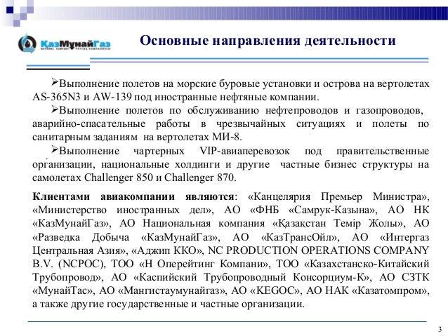 Презентационный материал  по АО «Авиакомпания «Евро-Азия Эйр» Slide 3