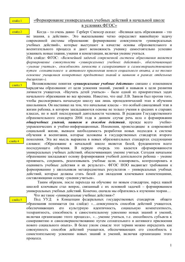 Доклад формирование ууд в рамках реализации фгос 9175