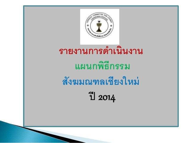 รายงานการดาเนินงาน  แผนกพิธีกรรม  สังฆมณฑลเชียงใหม่  ปี 2014