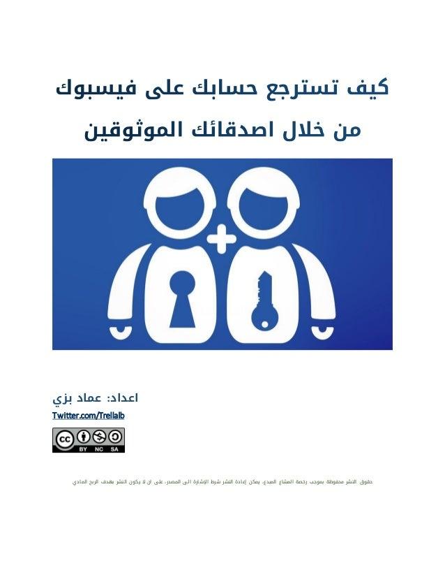 اعداد: عماد بزي  Twitter.com/Trellalb  حقوق النشر محفوظة بموجب رخصة المشاع المبدع، يمكن إعادة النشر شرط الإشارة الى المصدر...