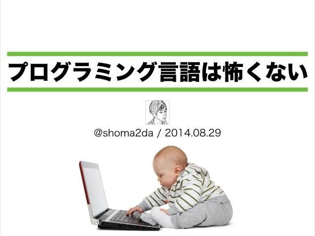 プログラミング言語は怖くない  @shoma2da / 2014.08.29