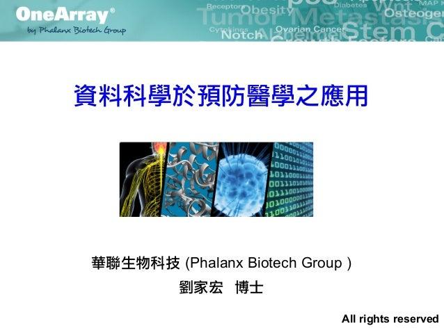 資料科學於預防醫學之應用  華聯生物科技 (Phalanx Biotech Group )  劉家宏 博士  All rights reserved