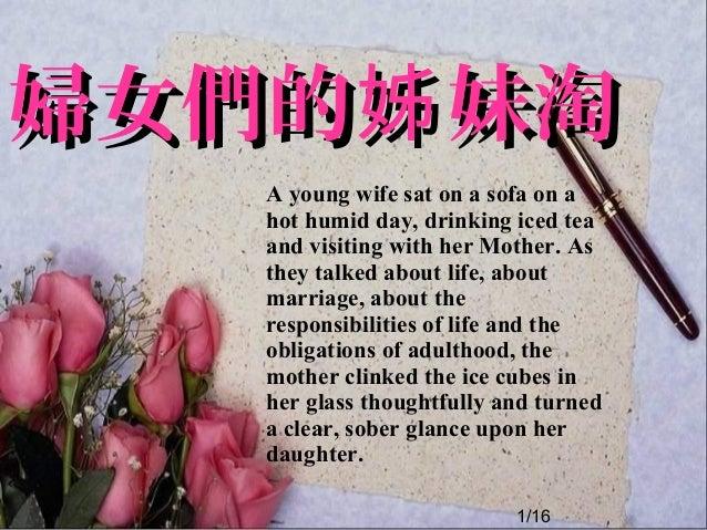 婦女們的姊妹淘 A young wife sat on a sofa on a  hot humid day, drinking iced tea  and visiting with her Mother. As  they talked a...
