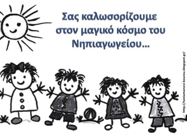 Το Νηπιαγωγείο είναι μία ξεχωριστή εμπειρία για τα  παιδιά προσχολικής ηλικίας, καθώς σηματοδοτεί μία  μοναδική περίοδο ξε...