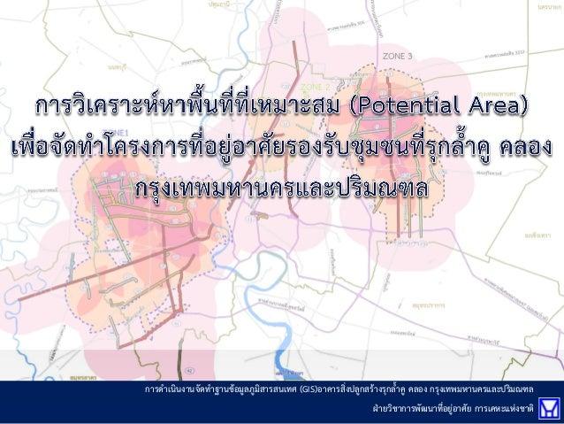 การดาเนินงานจัดทาฐานข้อมูลภูมิสารสนเทศ (GIS)อาคารสิ่งปลูกสร้างรุกล้าคู คลอง กรุงเทพมหานครและปริมณฑล  ฝ่ายวิชาการพัฒนาที่อย...