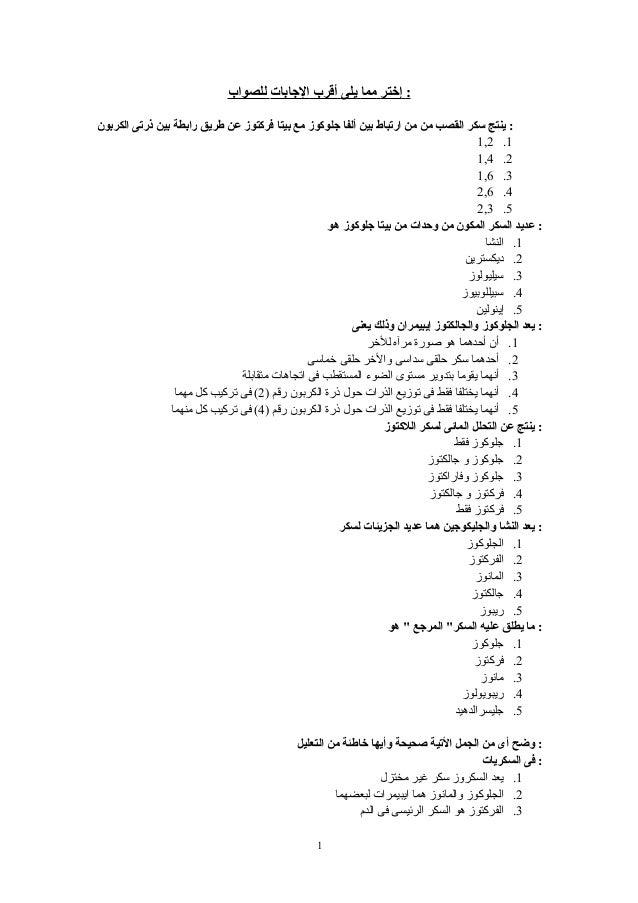 كتاب قطعة سكر pdf