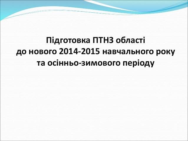 Підготовка ПТНЗ області  до нового 2014-2015 навчального року  та осінньо-зимового періоду