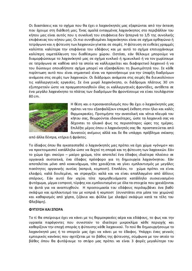 φτιάχνω λαχανόκηπο Slide 2