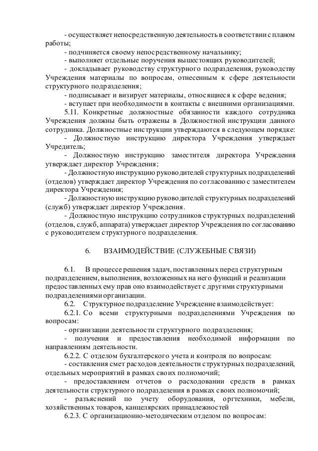 Должностная инструкция заместителя начальника комитета по делам молодёжи