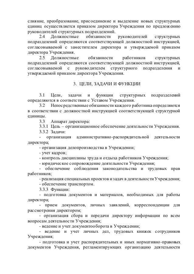 должностные инструкции на руководителей структурных подразделений государственного учреждения