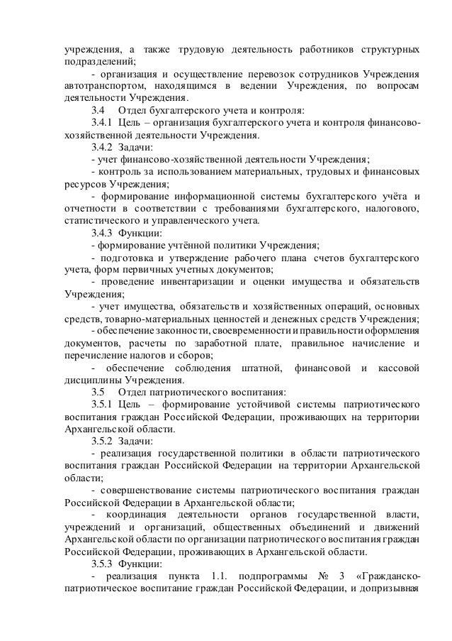 Должностные инструкции директора муниципального бюджетного учреждения
