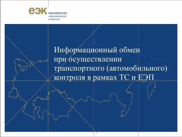 Информационный обмен  при осуществлении  транспортного (автомобильного)  контроля в рамках ТС и ЕЭП