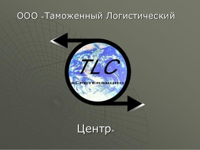 ООО «Таможенный Логистический  Центр»