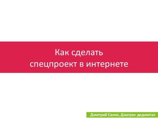 Как сделать спецпроект в интернете  Дмитрий Салко, Диагран диджитал