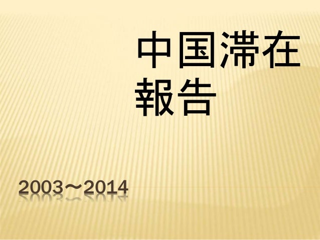 2003~2014  中国滞在  報告