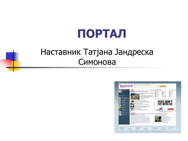 ПОРТАЛ  Наставник Татјана Јандреска  Симонова