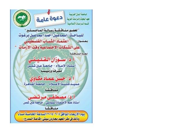 اعتماد الشباب الفلسطيني على الشبكات الاجتماعية وقت الازمات - اسماعيل احمد برغوت
