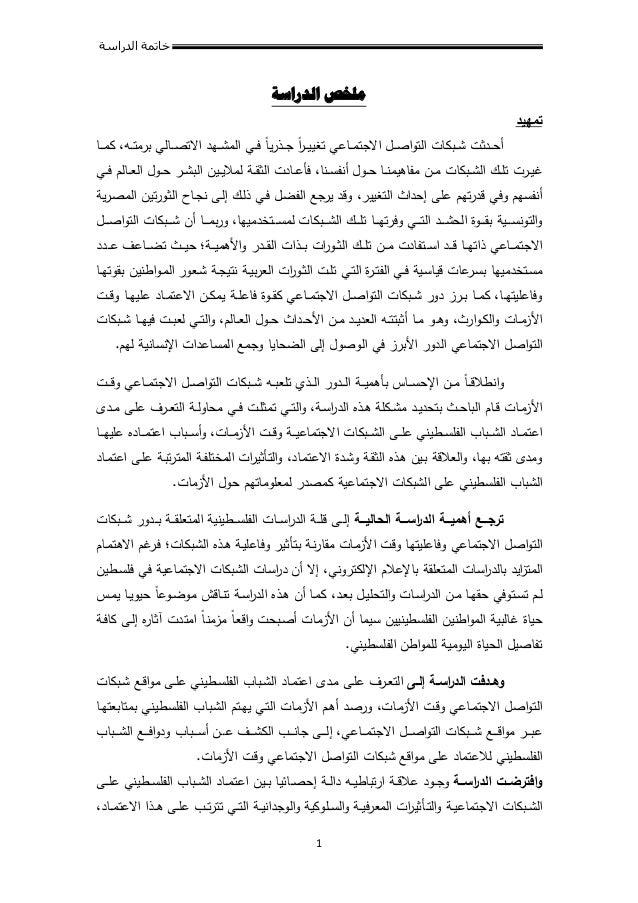 اعتماد الشباب الفلسطيني على الشبكات الاجتماعية وقت الازمات - اسماعيل احمد برغوت  Slide 2