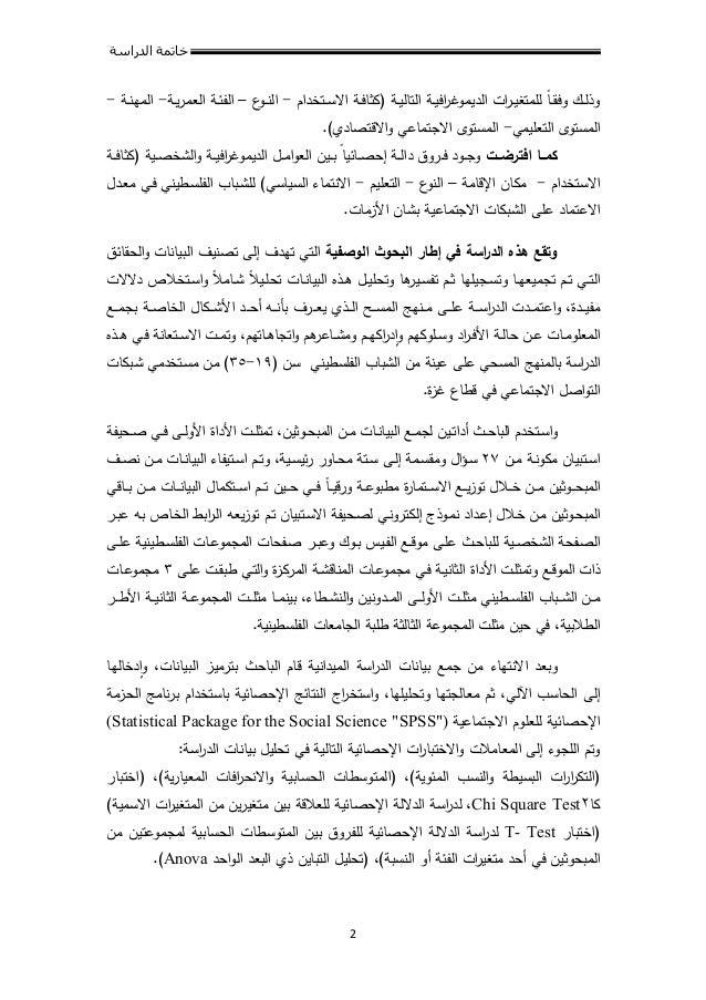 اعتماد الشباب الفلسطيني على الشبكات الاجتماعية وقت الازمات - اسماعيل احمد برغوت  Slide 3