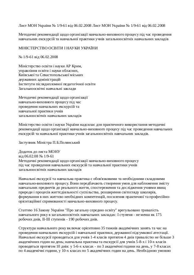 Лист МОН України № 1/9-61 від 06.02.2008 Лист МОН України № 1/9-61 від 06.02.2008  Методичні рекомендації щодо організації...