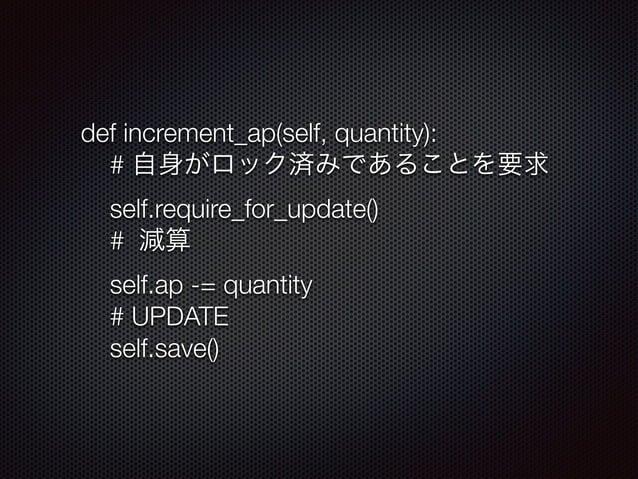 def increment_ap(self, quantity):  # 自身がロック済みであることを要求  self.require_for_update()  # 減算  self.ap -= quantity  # UPDATE  sel...