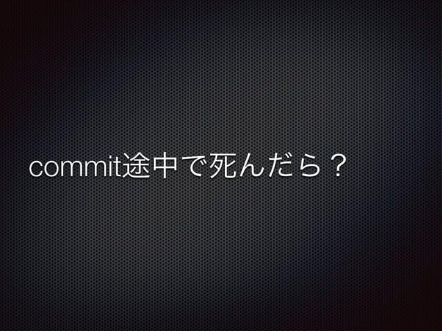 commit途中で死んだら?