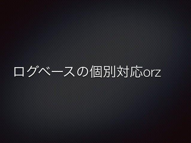 ログベースの個別対応orz