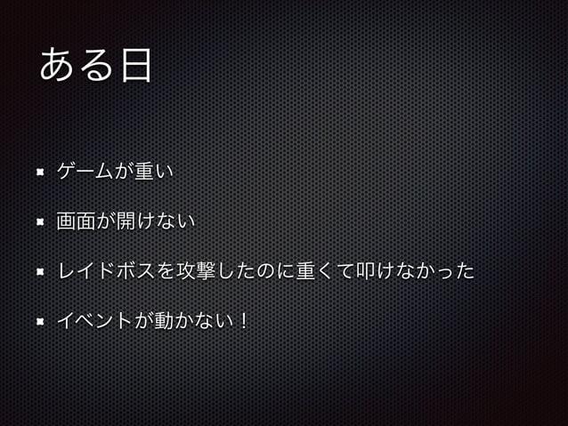 ある日  ゲームが重い  画面が開けない  レイドボスを攻撃したのに重くて叩けなかった  イベントが動かない!