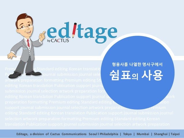 형용사를 나열한 명사구에서  쉼표의 사용  Premium editing Standard editing Korean translation  Publication support journal submission journa...