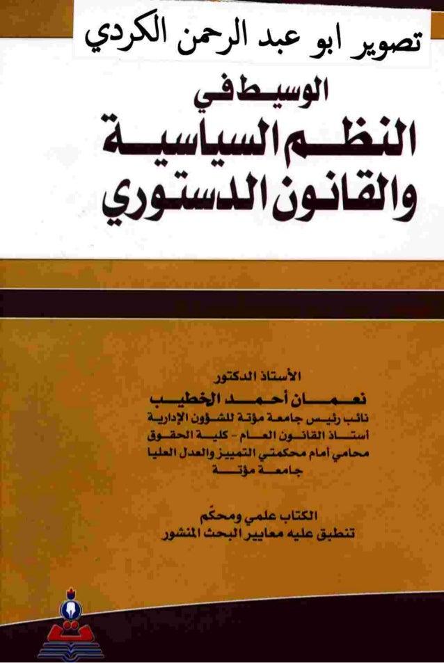 الوسيط في النظم السياسية والقانون الدستوري نعمان احمد الخطيب