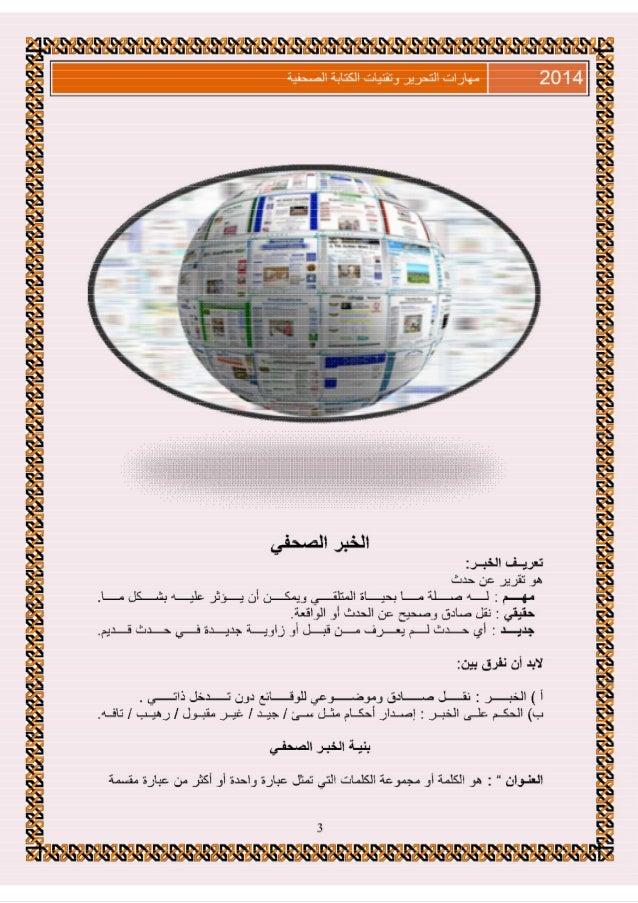 الجزء الاول من اساسيات التحرير الصحفي