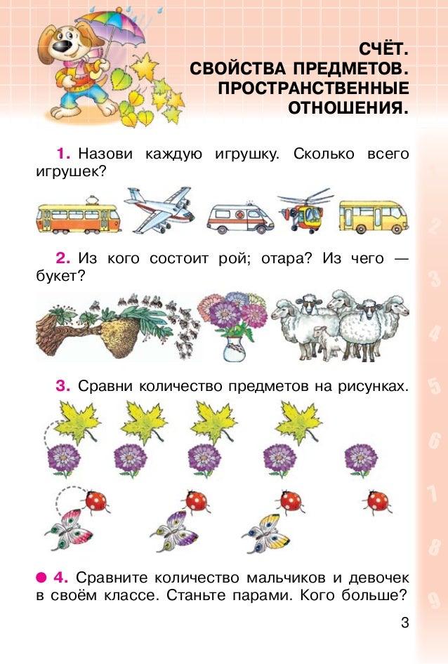 Ответы по математика 1 класс стр.67 3 автор м.в богданович г.п лышенко