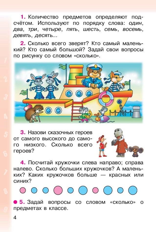 Как решить задачу математика 1 класс стр.67 3 автор м.в богданович г.п лышенко
