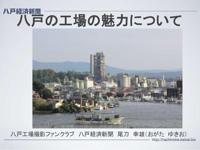 八戸の工場の魅力について  八戸工場撮影ファンクラブ八戸経済新聞尾刀幸雄(おがたゆきお)