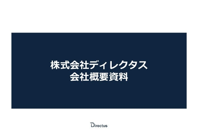 株式会社ディレクタス 会社概要資料料