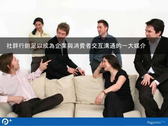 社群行銷足以成為企業與消費者交互溝通的一大媒介  Paganini Plus