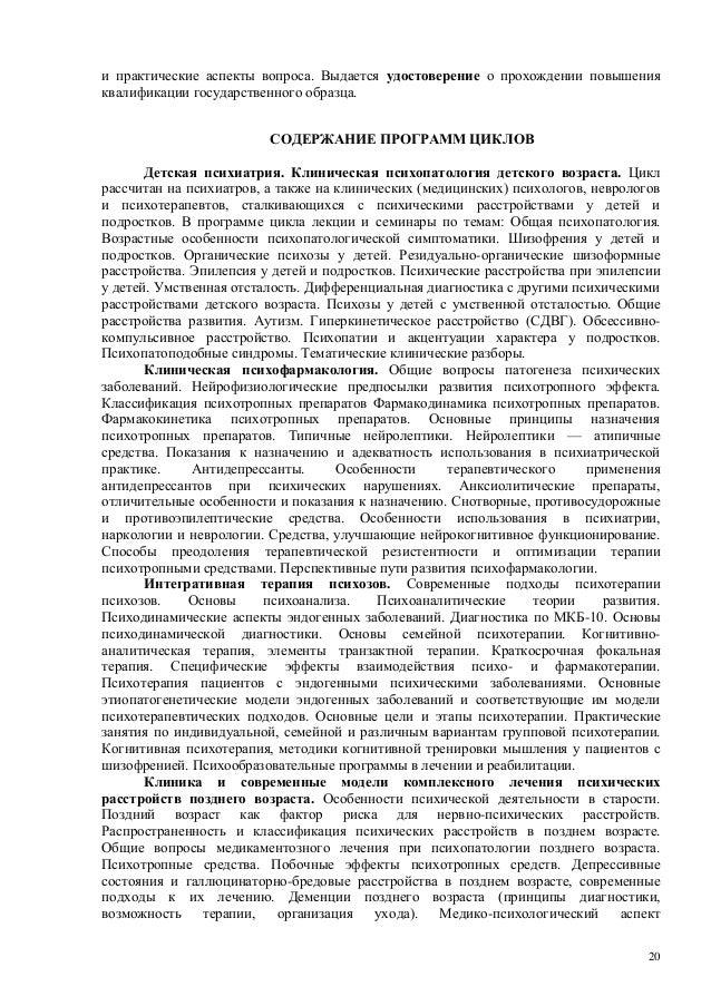 КАЛЕНДАРНЫЙ ПЛАН программ основного и дополнительного профессионально   20 и