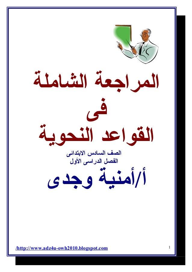 المراجعة الشاملة  فى  القواعد النحوية  الصف السادس البتتدائى  الفصل الدراسى الولل  أ/أمنية ولجدى  /http://www.adz4u-owh201...