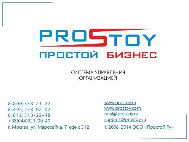 СИСТЕМА УПРАВЛЕНИЯ  ОРГАНИЗАЦИЕЙ  8(800)333-21-22  8(495)233-02-02  8(812)313-22-48  +38(044)221-00-40  www.prostoy.ru  ww...
