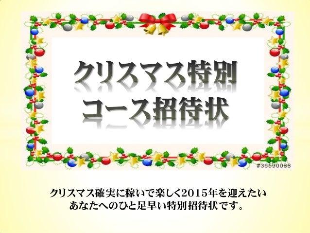 クリスマス確実に稼いで楽しく2015年を迎えたい  あなたへのひと足早い特別招待状です。